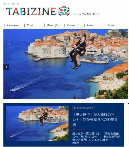 TABIZINE〜人生に旅心を〜_s