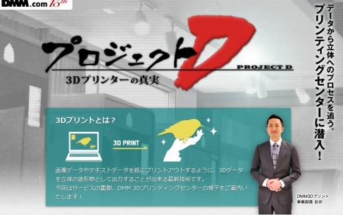 プロジェクトD 〜3Dプリンターの真実〜 - DMM.com_s