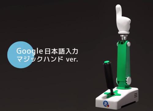 google日本語入力マジックハンドバージョン