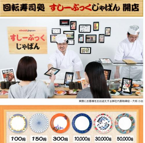 回転寿司処 すしーぶっくじゃぱん 開店記念- 電子書籍はeBookJapan_s