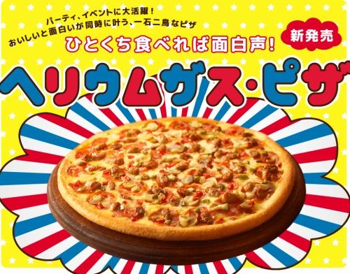 ついに完成!ひとくち食べれば面白声!ヘリウムガス・ピザ|宅配ピザのドミノ・ピザ_s