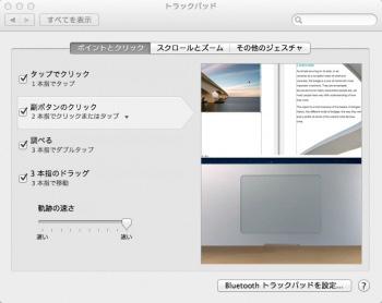 MacBookAirで使っている便利ツール(Qiita syui)
