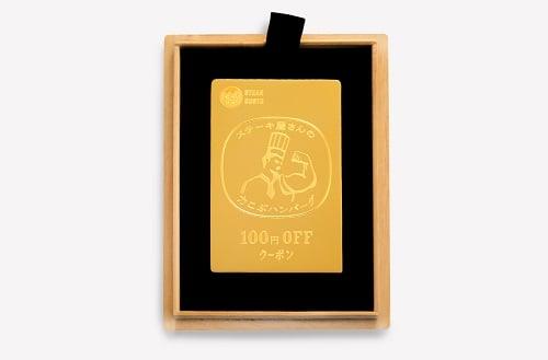 100万円相当の純金クーポンが使うとたった100円引き? ステーキガストの謎のクーポンがなんだかモヤモヤする