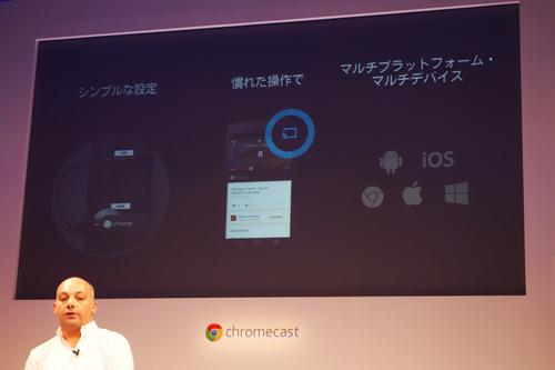 『Chromecast』の特徴