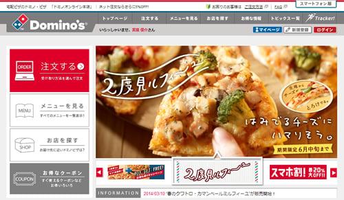 ドミノ・ピザより引用