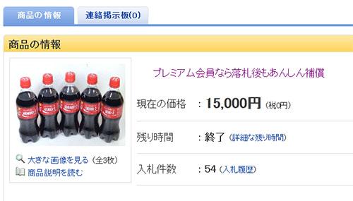 コカ・コーラのネーム入りボトルで一覧表 ...