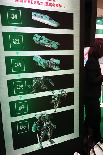 新幹線がロボットに変形