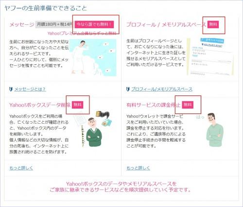 Yahoo!エンディングが「無料」を訴求してるが実際は「20万円」かかる件(リスティング広告 運用支援)