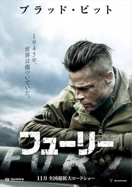 ブラッド・ピット 有楽町に登場「レッドカーペット」はすし詰め状態 FURY B1 teaser 423x600 芸能ニュース