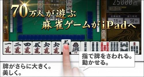 Maru-Jan_for_iPad大バナー