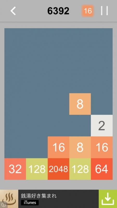 はねプリ第83回「連鎖も出来るし、緊張感があって楽しいです!」 - 『2048 Puzzle, Russia Style』