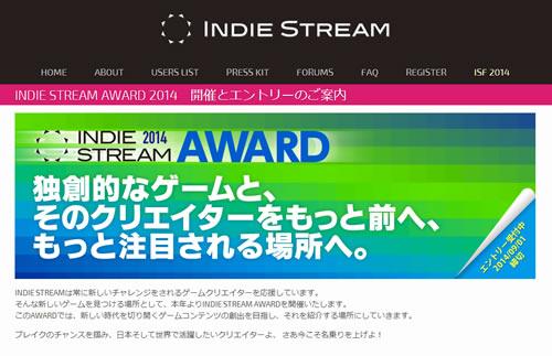 インディーゲーム開発者コミュニティが優秀作品を表彰する『INDIE STREAM AWARD 2014』開催 東京ゲームショウ会期中のイベントで発表へ