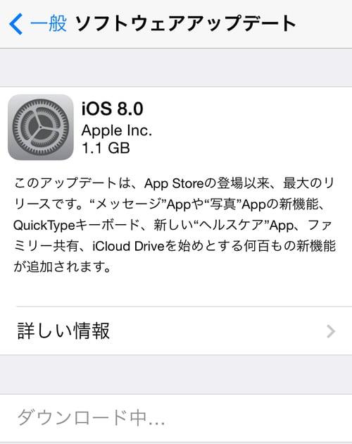 iOS 8 アップデート