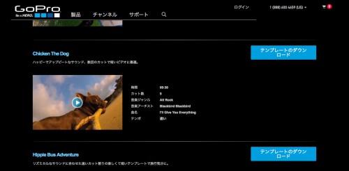GoPro編集テンプレートdownload