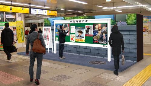 YTV「名探偵コナン」_米花町の掲示板型広告イメージ画像