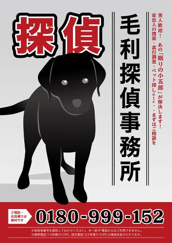 YTV「名探偵コナン」_毛利探偵事務所宣伝ポスター