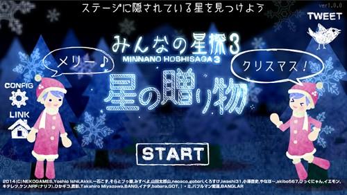 27組のゲームクリエーターからクリスマスプレゼント 『みんなの星探3 星の贈り物』が公開