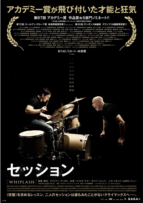 映画「セッション」ポスター