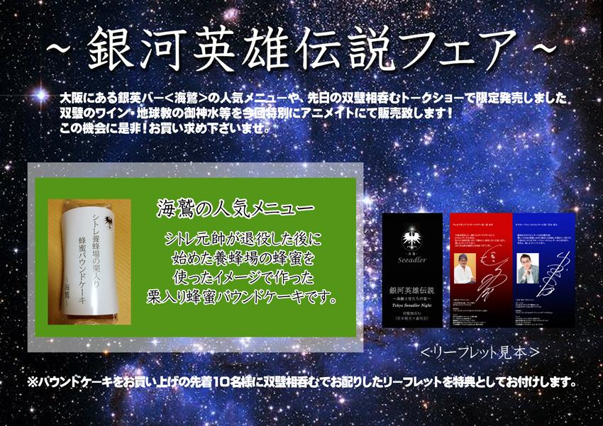 """「ケロリン桶」と自由惑星同盟のコラボレーションが... 大阪の銀河英雄伝説コンセプトバー""""海鷲"""""""