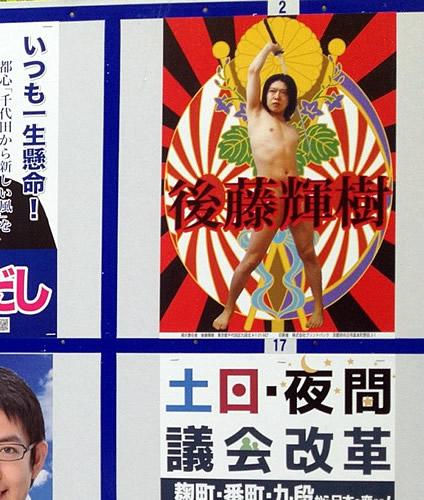千代田区議候補の裸ポスター問題に総務省「チンポ丸出しでも公選法上は別に問題はありません」 [転載禁止]©2ch.net [455679766]->画像>6枚
