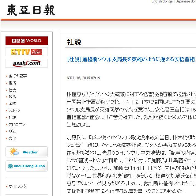 日報 東亜 【東亜日報】『在日同胞の故郷』~民団の恥ずかしい内輪もめ