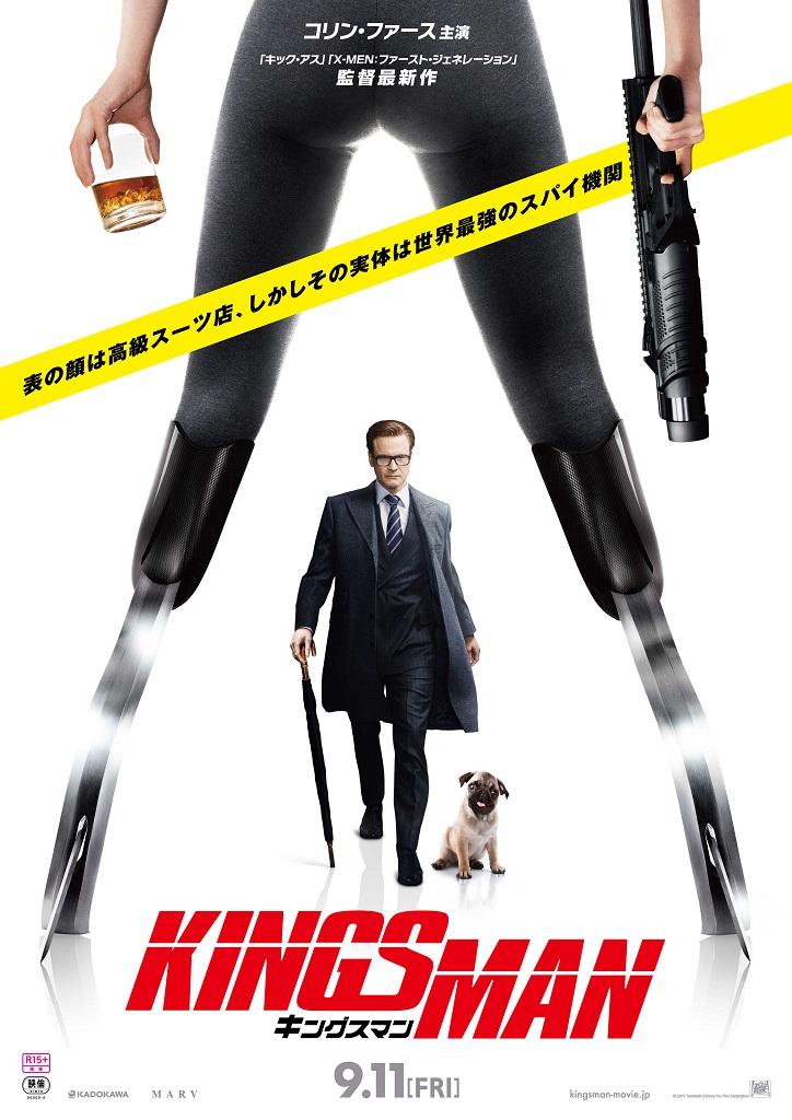 コリン・ファース主演の『キングスマン』が9月に日本上陸 『キック・アス』原作&監督コンビの過激スパイアクション!