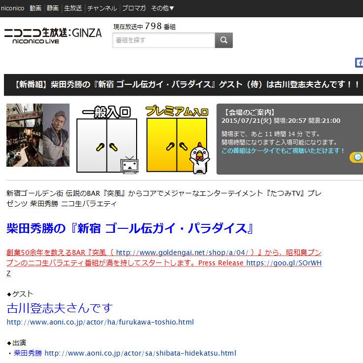 柴田秀勝の画像 p1_17