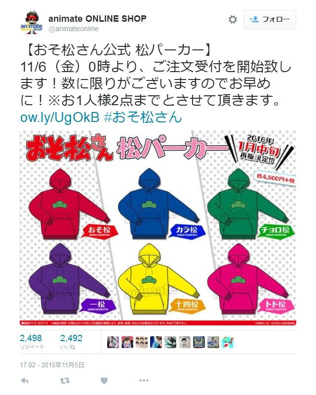 お蔵入りの おそ松さん 第1話が Niconico で200万再生突破 公式の 松パーカー も瞬殺完売 ガジェット通信 Getnews