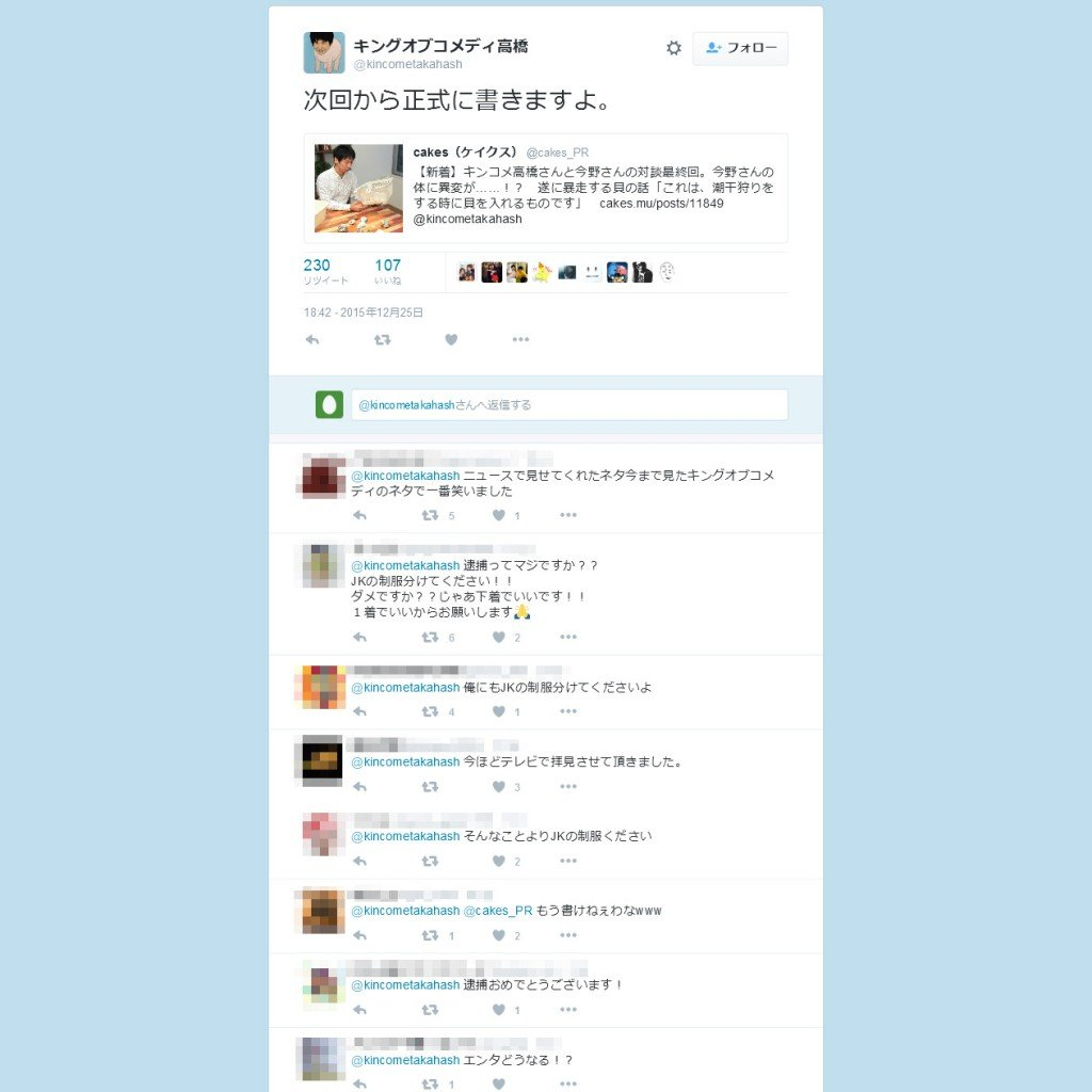 高橋健一 (お笑い)の画像 p1_9