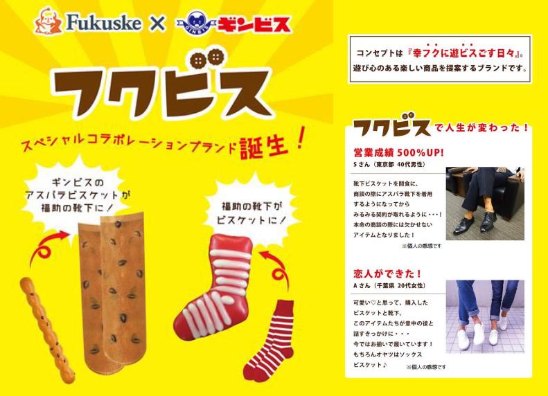 afool_fukusuke