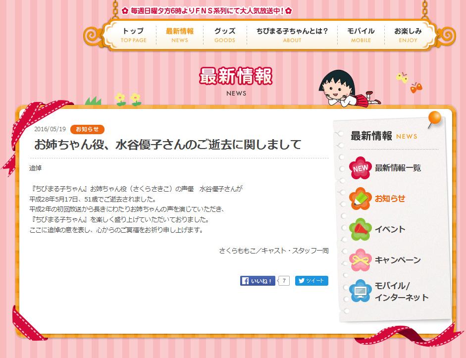 水谷優子の画像 p1_28