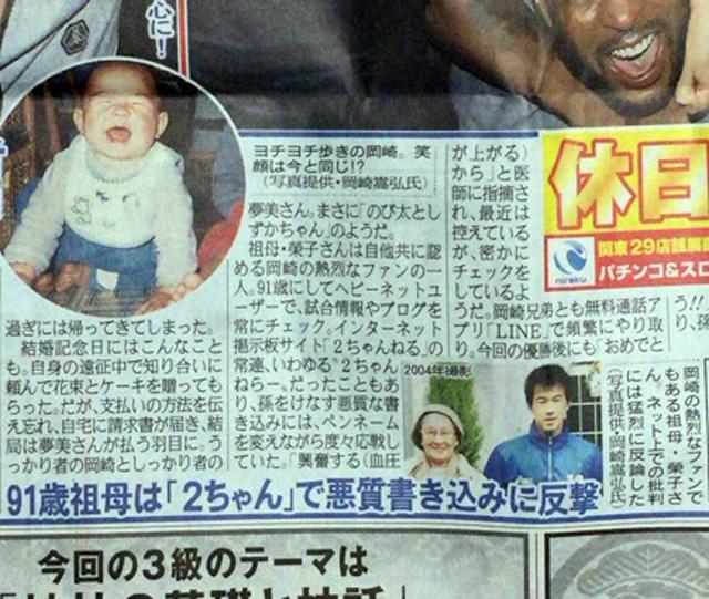 岡崎慎司選手の祖母榮子さん 「91歳の2ちゃんねらー」で話題に ...