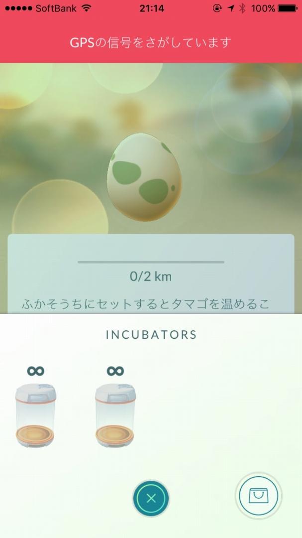 ポケモンgo裏技