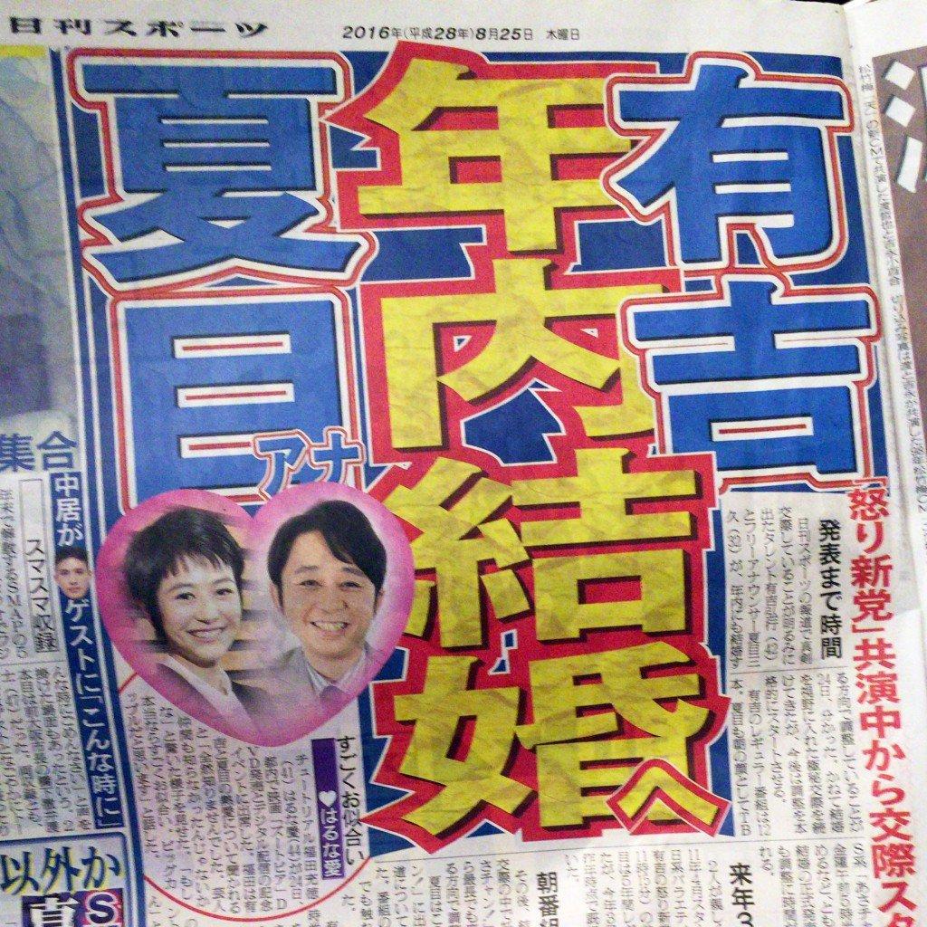 有吉・夏目アナ結婚報道 SMAP解散発表に高畑裕太……ガジェット通信記事で振り返る激動の2016年!その6 | ガジェット通信 GetNews