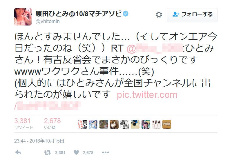 一流声優 原田様の場合…」 原田ひとみさんの「不適切な画像」事件が ...