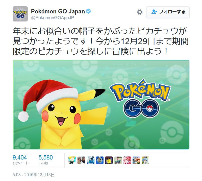 ポケモンgoにトゲピーやピチューがついに登場 12月29日まで期間限定