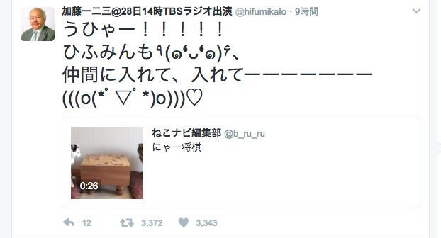 その愛らしい言動から\u201cひふみん\u201dの愛称で親しまれる、加藤一二三九段。自身のTwitterにて猫が将棋をする動画をピックアップし、「うひゃー!!!!!」と大興奮する