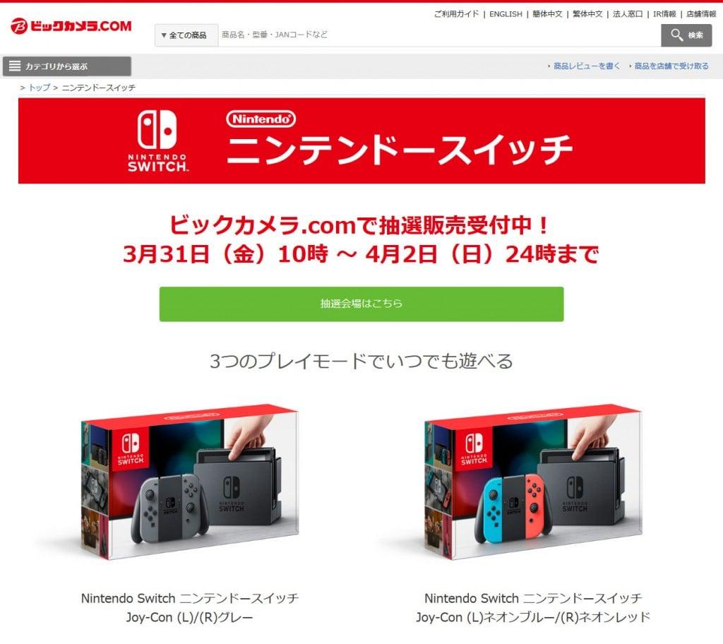 ヨドバシ カメラ ニンテンドー スイッチ 抽選 ヨドバシ・ドット・コム Nintendo
