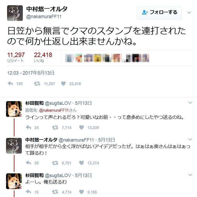 杉田智和 twitter
