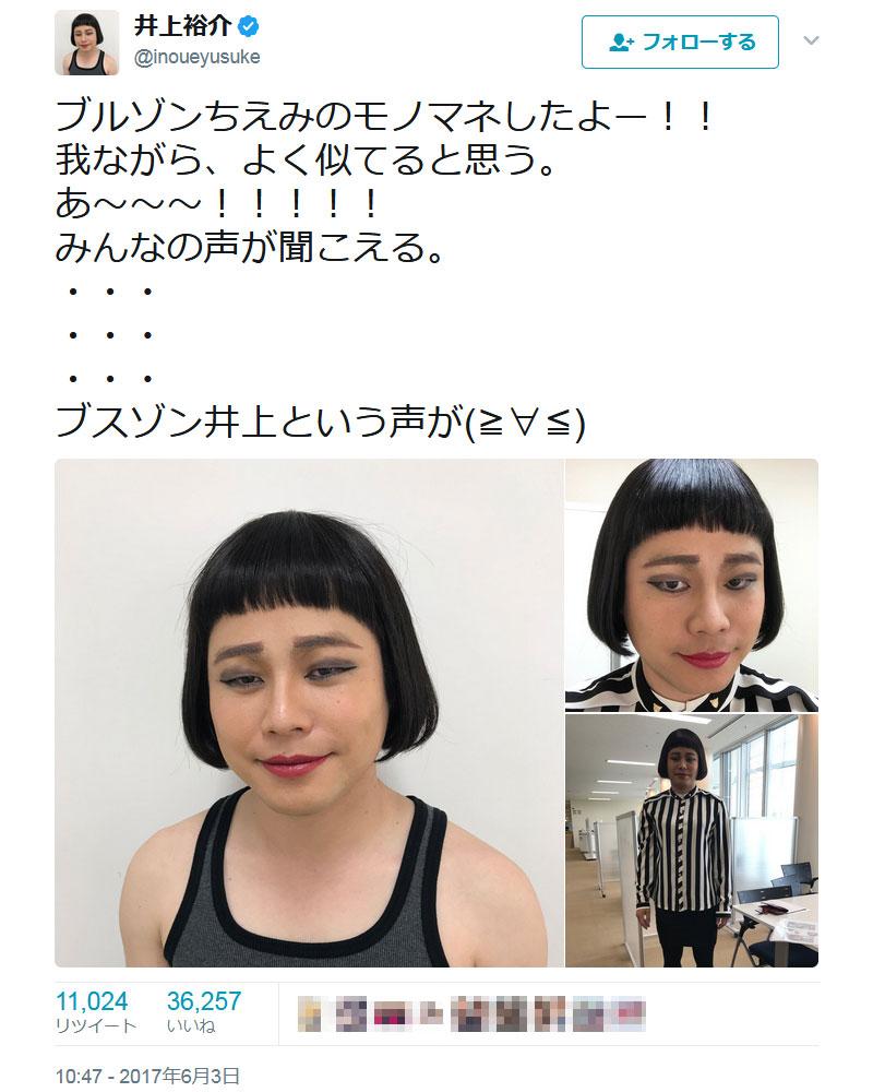 ノンスタ井上裕介さん「ブルゾンちえみのモノマネしたよー!!我ながら、よく似てると思う」 | ガジェット通信 GetNews