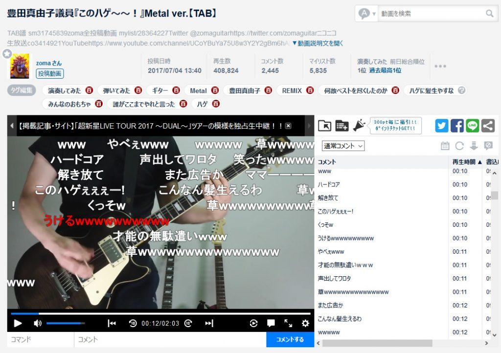 謝罪会見で再び注目!? 「豊田真由子議員『このハゲ~~!』Metal ver.」動画