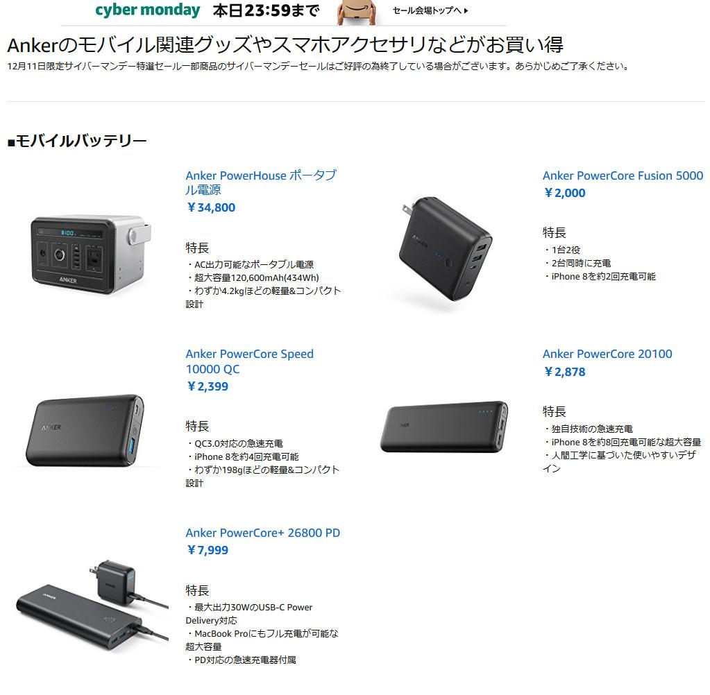 Ankerの1台2役「Fusion5000」が2,000円! 『Amazon』サイバーマンデーは本日最終日
