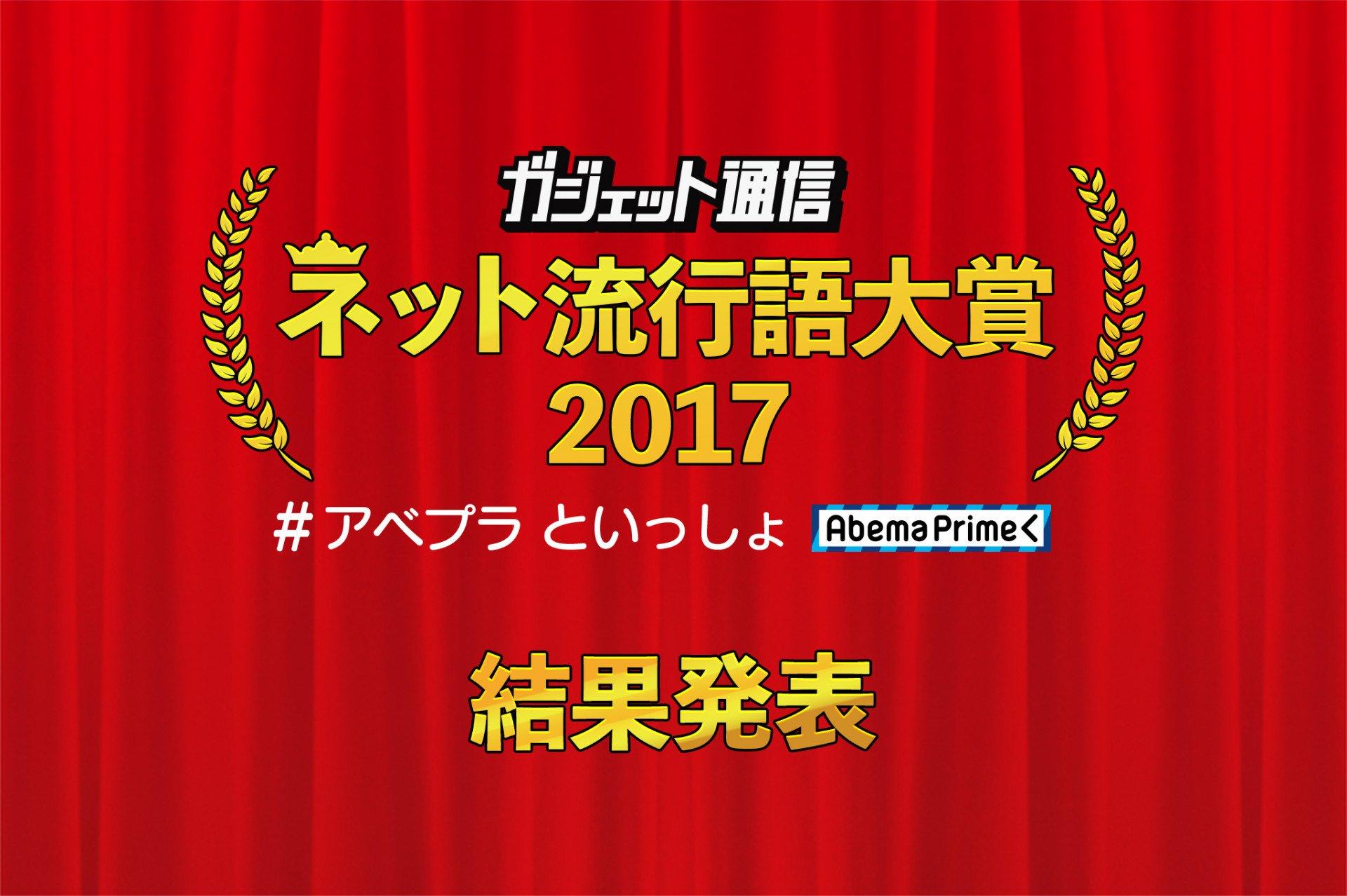 """『ガジェット通信 ネット流行語大賞2017 #アベプラ といっしょ』投票結果発表! 金賞は""""Nintendo Switch"""""""