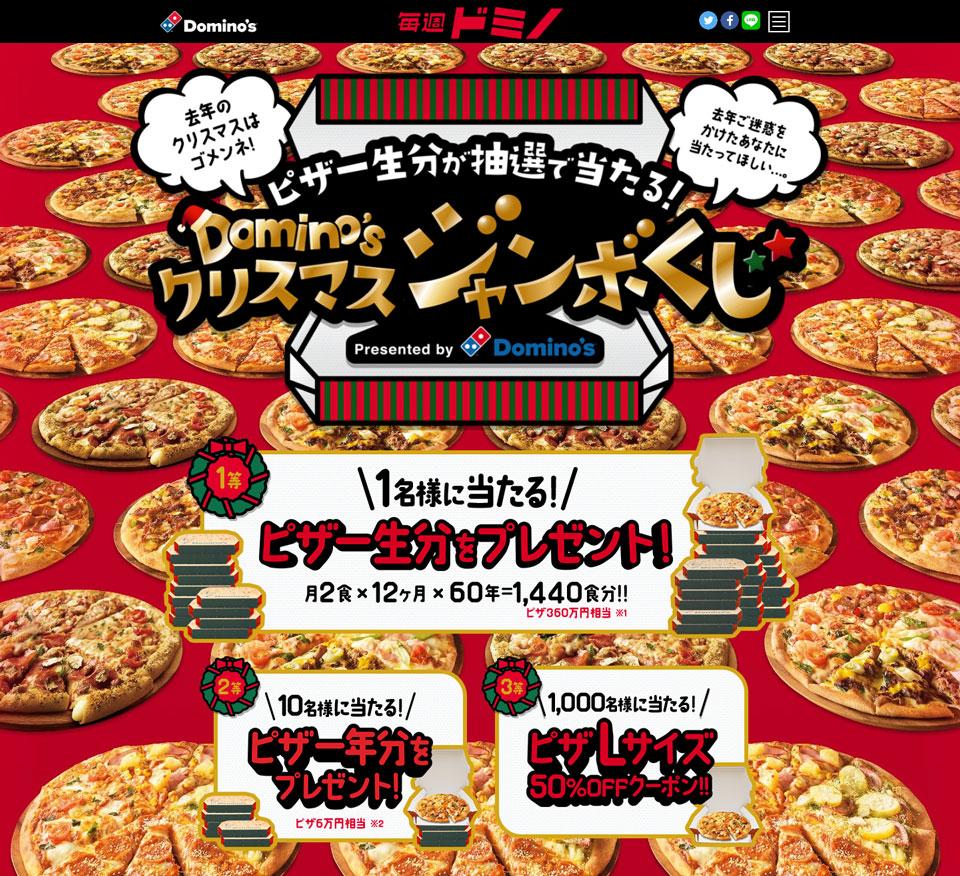 ドミノ・ピザ「去年のクリスマスはゴメンネ!」 ピザ一生分が当たる「ドミノ史上最大の贖罪キャンペーン」