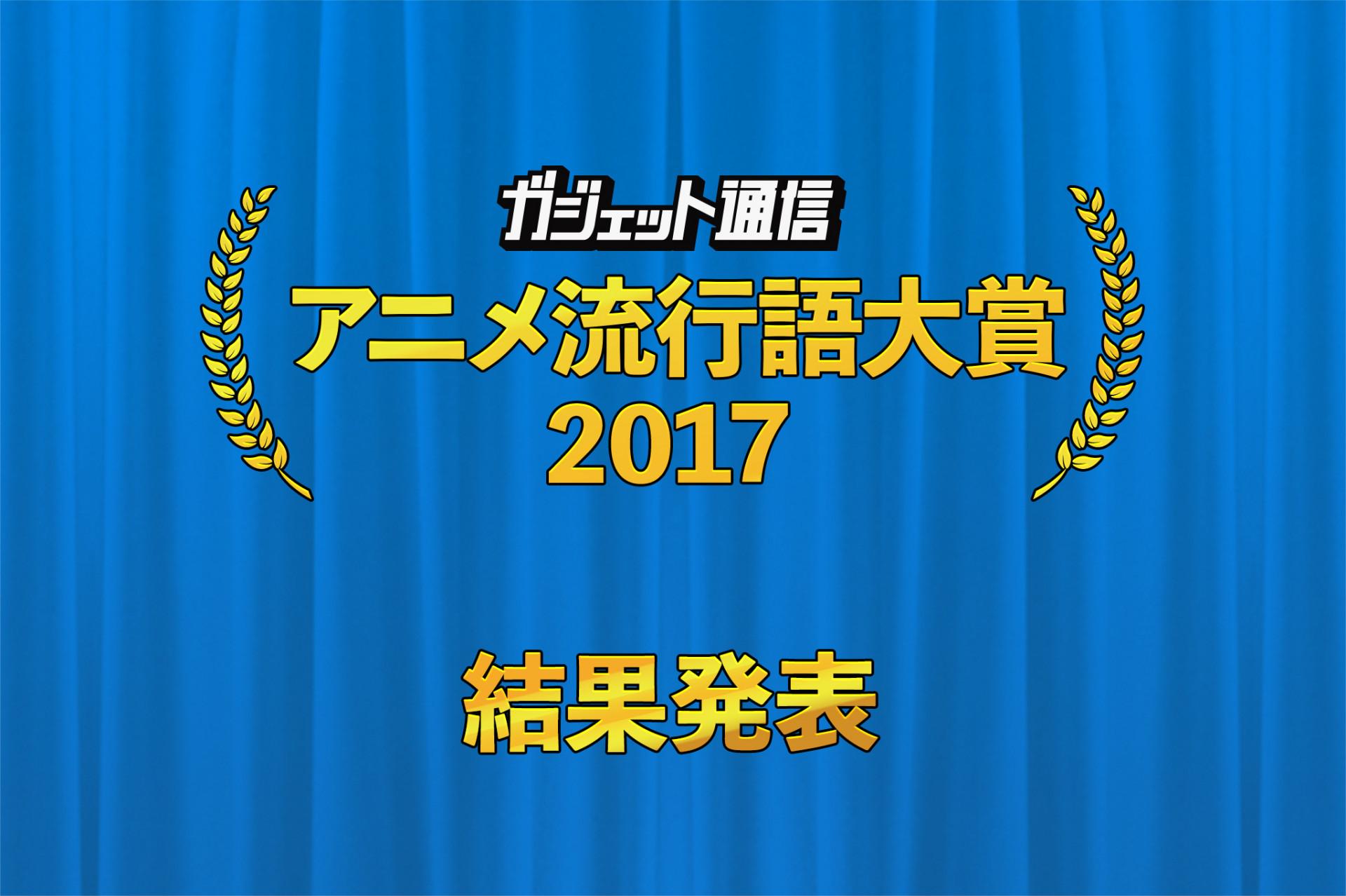 『けもフレ』を抑えたのは……『ガジェット通信 アニメ流行語大賞2017』決定!