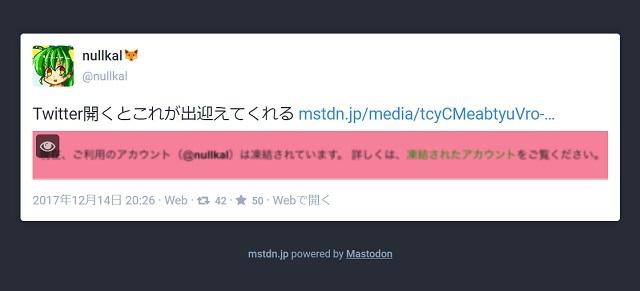 マストドン『mstd…