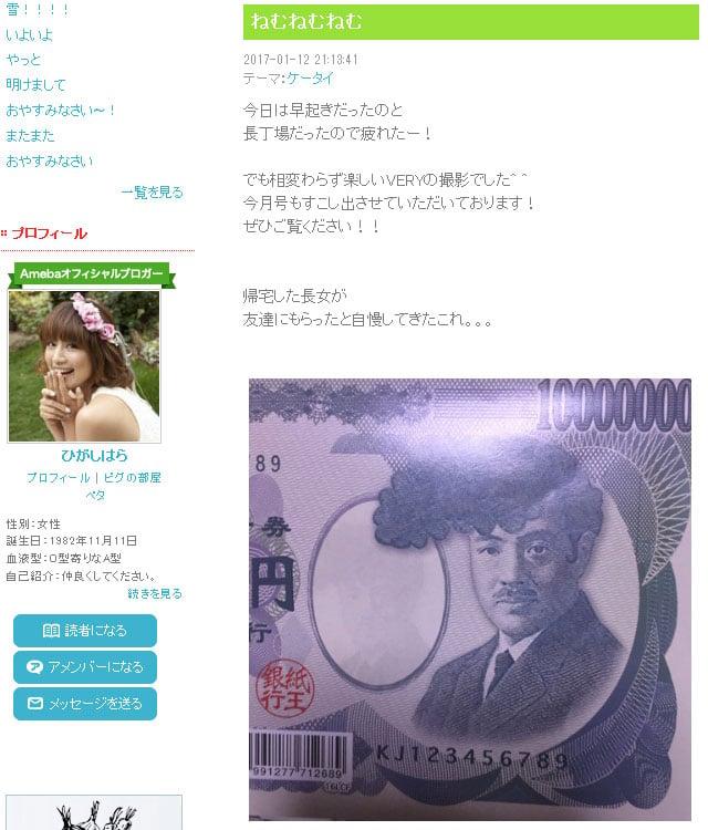東原亜希さん「ねむねむねむ」 コインチェックの「NEM(ネム)」流出騒動で久々にデスブログが話題に