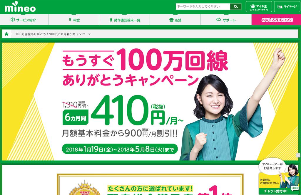 【格安スマホ・格安SIM】『mineo』が月額基本料金を半年間900円割引するキャンペーン 2月15日よりSIMフリー『iPhone 7/7 Plus』も取り扱い開始[PR]