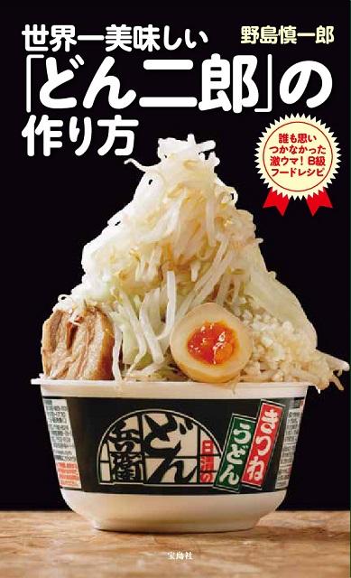 イベント告知:ガジェット通信ノジーマ記者レシピ本刊行記念! 『B級フード研究会』2月3日開催