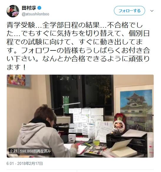 合格 大学 発表 学院 青山
